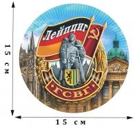 Наклейка на авто «Лейпциг - ГСВГ»