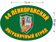 Наклейка на авто «Ленкоранский погранотряд»