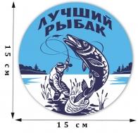 Наклейка на авто Лучшего рыбака