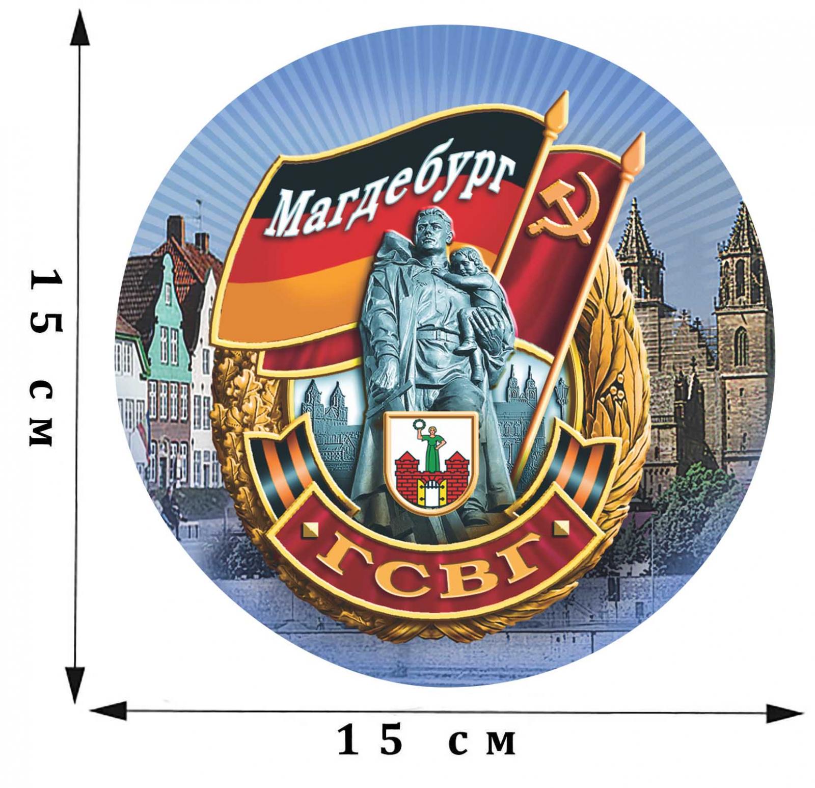Наклейка на авто «Магдебург - ГСВГ»