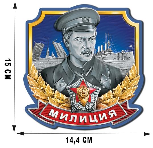 """Наклейка на авто """"Милиция"""" (15x14,4 см)"""