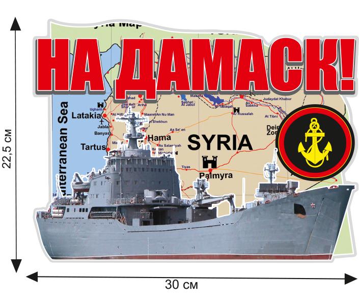 Наклейка Морская пехота России в Сирии