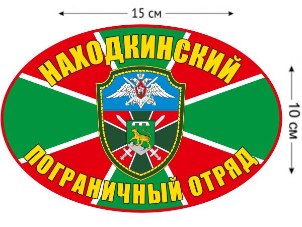 Наклейка на авто «Находкинский погранотряд»