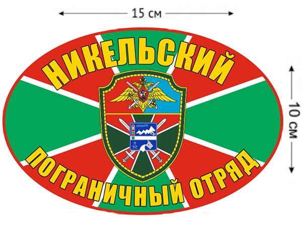 Наклейка на авто «Никельский погранотряд»