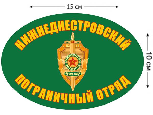 Наклейка на авто «Нижнеднестровский погранотряд»