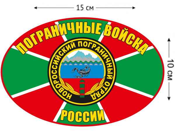 Наклейка на авто «Новороссийский погранотряд»