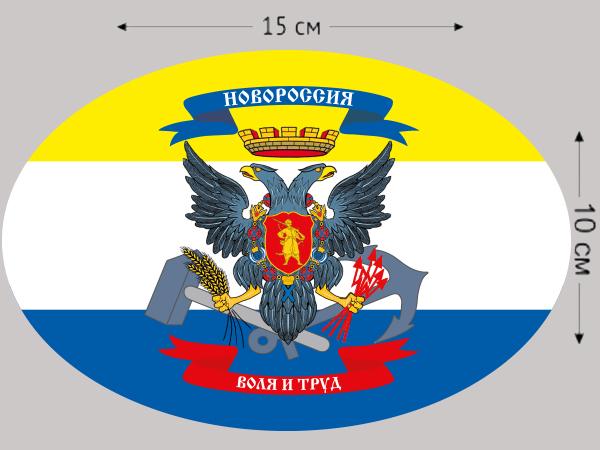 Наклейка на авто «Новороссия»