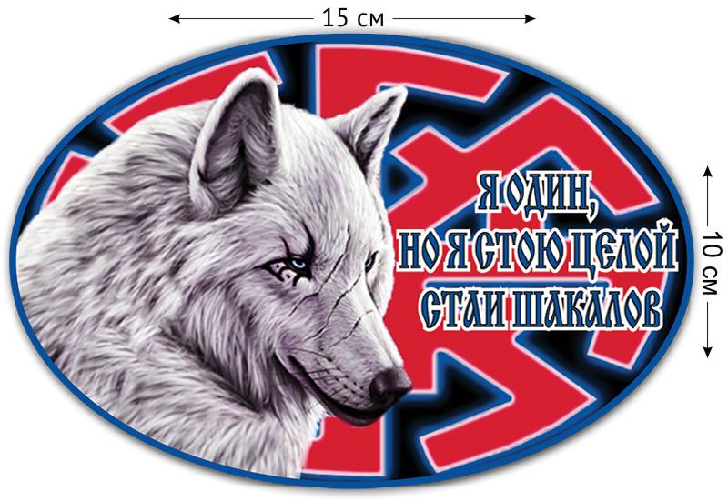 Наклейка на авто «Одинокий волк»