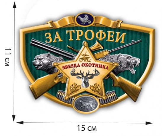 Наклейка на авто охотника