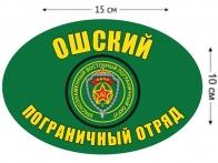 Наклейка на авто «Ошский погранотряд»