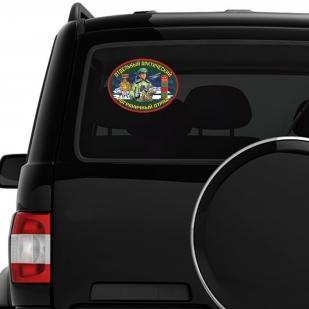 Наклейка на авто Отдельный Арктический пограничный отряд