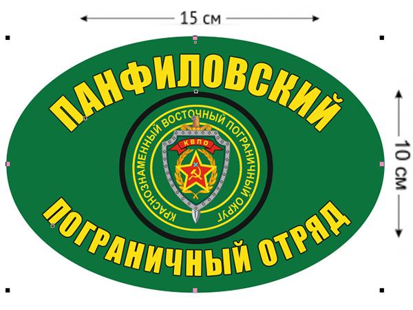Наклейка на авто «Панфиловский погранотряд»