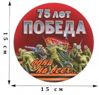 Наклейка на авто «Победа - одна на всех!» к 75-летию Победы в ВОВ