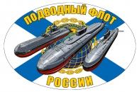 Наклейка на авто Подводный флот России