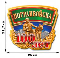 """Наклейка на авто пограничника """"100 лет Погранвойскам"""" (21,7x25 см)"""