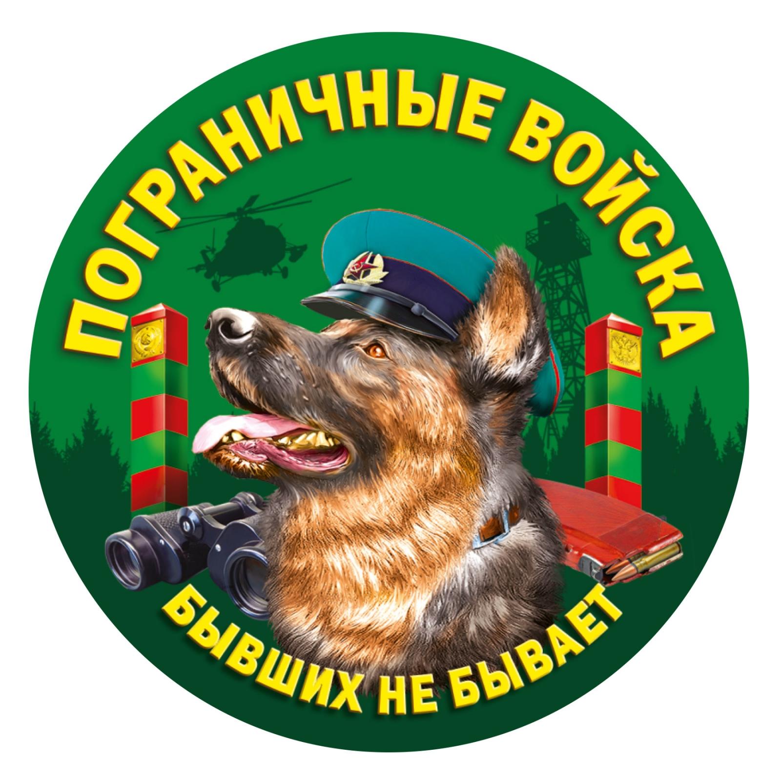 Наклейка с овчаркой на авто Пограничника