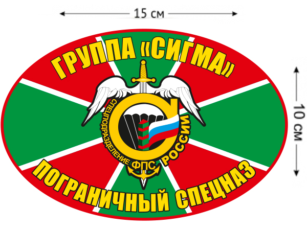 Наклейка на авто Пограничный спецназ «Сигма»