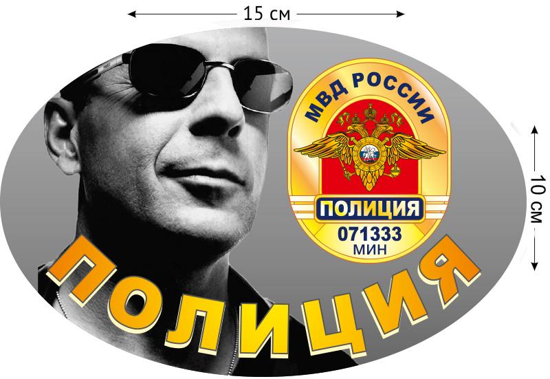 Наклейка на авто «Полиция»