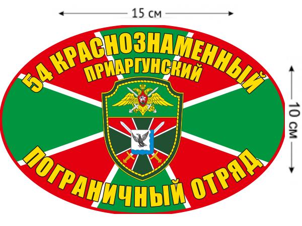Наклейка на авто «Приаргунский погранотряд»