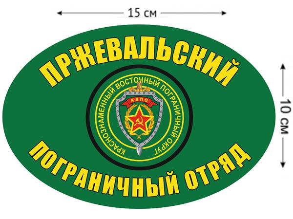 Наклейка на авто «Пржевальский погранотряд»