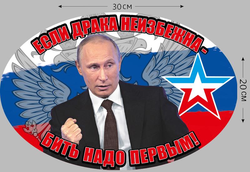 """Наклейка на авто """"Путин сказал надо бить первым"""""""