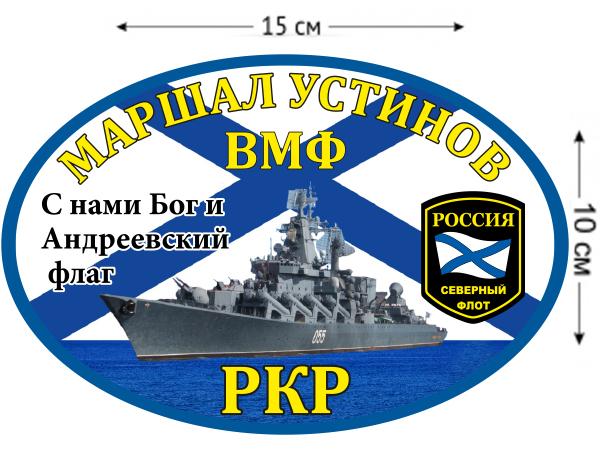 Наклейка на авто РКР «Маршал Устинов»