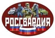 """Наклейка на авто """"Росгвардия РФ"""""""