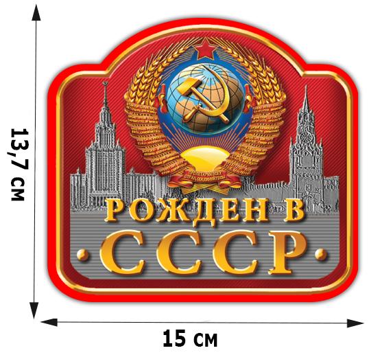 """Наклейка на авто """"Рождён в СССР"""" (13,7x15 см)"""