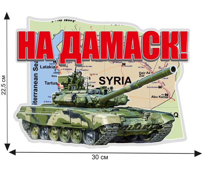 """Наклейка """"Русские танки в Сирии"""""""
