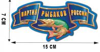 Наклейка на авто рыбакам России (7x15 см)