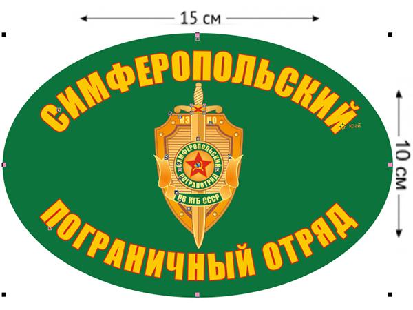 Наклейка на авто «Симферопольский погранотряд»