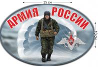 Виниловая наклейка на авто «Защитники России»
