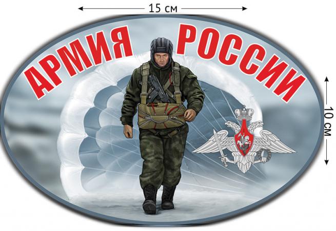 """Наклейка на авто """"Солдаты России"""""""