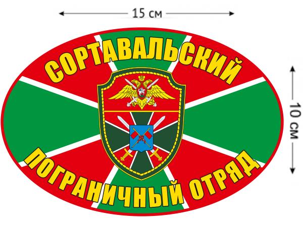 Наклейка на авто «Сортавальский погранотряд»