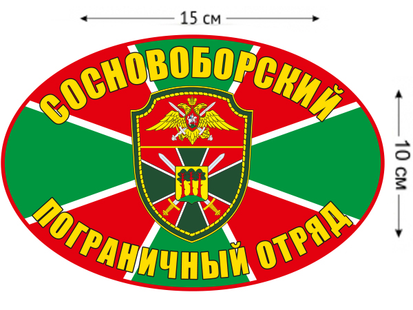 Наклейка на авто «Сосновоборский погранотряд»