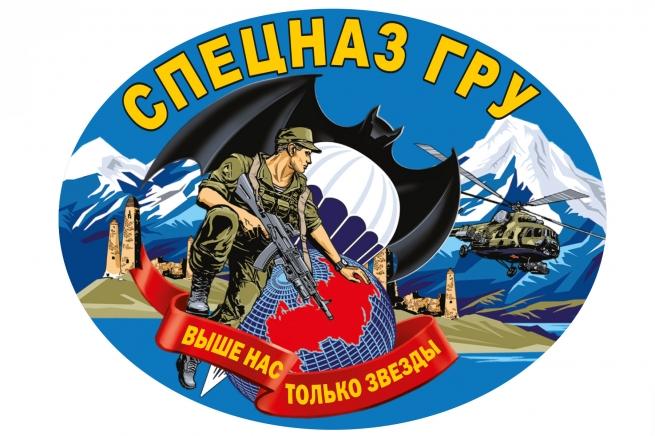 Наклейка на авто Спецназ ГРУ с девизом