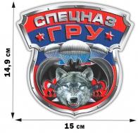 """Наклейка на авто """"Спецназ ГРУ"""" (14,9x15 см)"""
