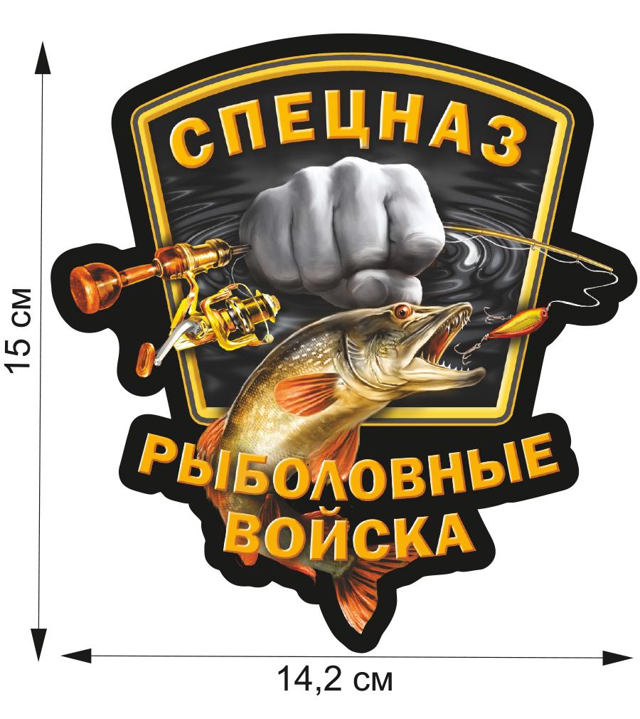 """Наклейка на авто """"Спецназ Рыболовных войск"""""""