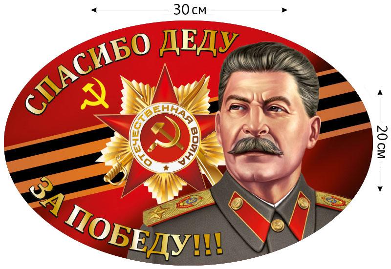 "Наклейка на авто ""Сталин"""