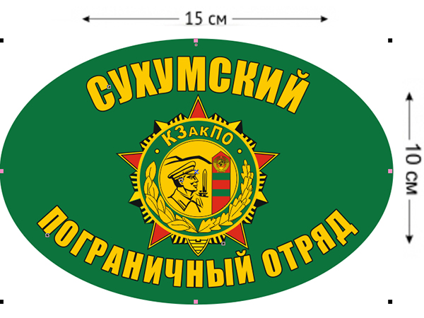 Наклейка на авто «Сухумский ПОГО»