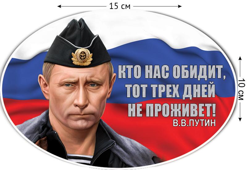 Наклейка с Путиным на машину