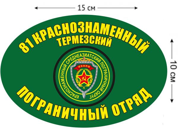 Наклейка на авто «Термезский погранотряд»