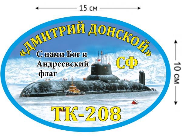 Наклейка на авто ТК-208 «Дмитрий Донской»