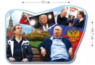 "Наклейка на авто ""Трампа выбрал Путин"""