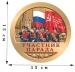 Наклейка на авто «Участник парада на 75 лет Победы»