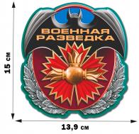 Наклейка на авто Военного разведчика (15x13,9 см)