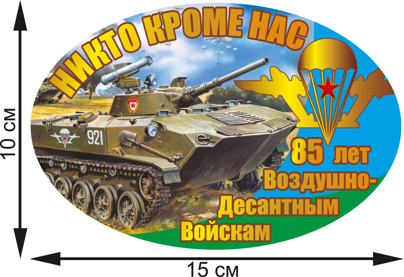 """Наклейка на авто """"Воздушно-десантным войскам 85 лет"""""""