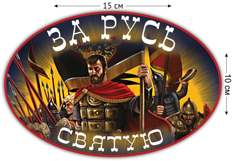 Наклейка на авто «За Русь святую»