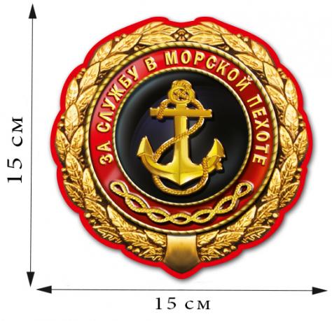"""Наклейка на авто """"За службу в Морской пехоте"""" (15x15 см)"""