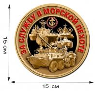 Наклейка За службу в Морской пехоте
